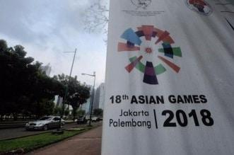 الألعاب الآسيوية 2018
