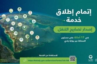 البلديات تطلق خدمة إصدار تصاريح التنقل أثناء وقت منع التجول - المواطن