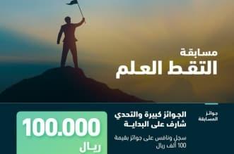 100 ألف ریال جوائز مسابقة التقط العلم - المواطن