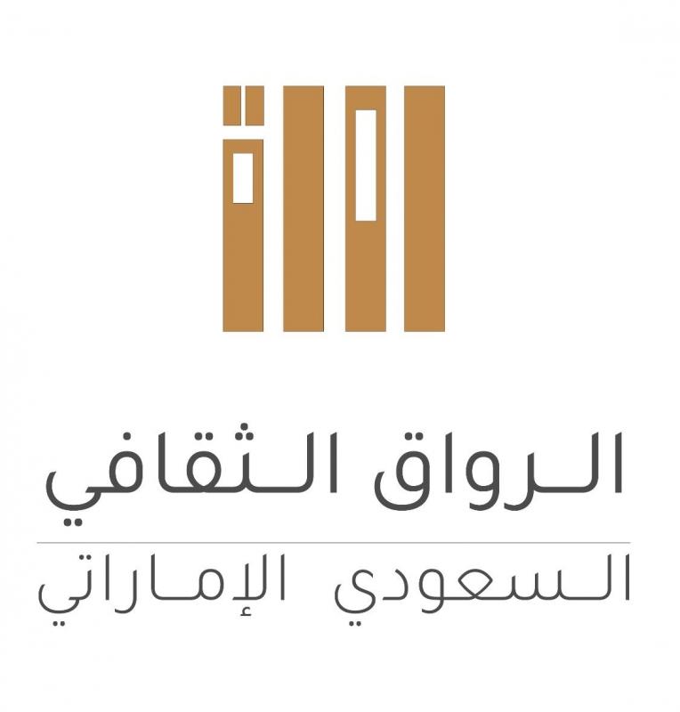 سفارة الإمارات بالرياض تطلق مبادرة الرواق الثقافي