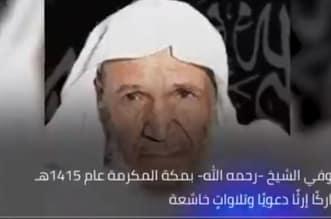 مدير المكتب الخاص لولي العهد يذكر بالشيخ عبدالله خياط - المواطن