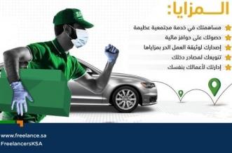 الموارد البشرية تطلق مبادرة العمل الحر للسعوديين عبر تطبيقات التوصيل - المواطن