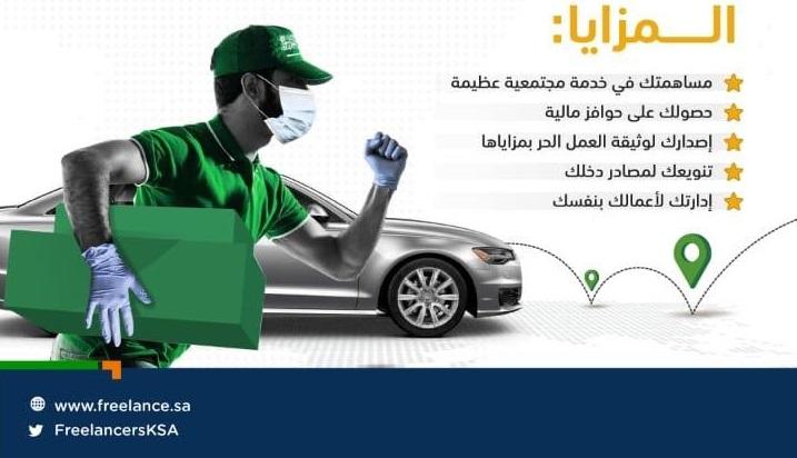 الموارد البشرية تطلق مبادرة العمل الحر للسعوديين عبر تطبيقات التوصيل