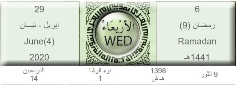 موعد أذان المغرب اليوم السادس من رمضان ومواقيت الصلاة صحيفة المواطن الإلكترونية