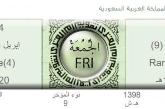 إمساكية اليوم الأول من رمضان وموعد أذان المغرب - المواطن