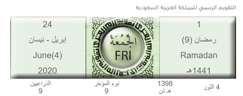 إمساكية اليوم الأول من رمضان وموعد أذان المغرب