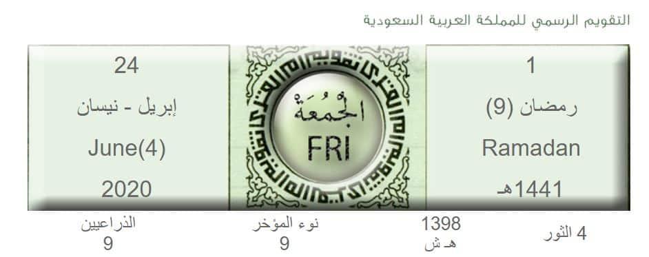 اذان الجمعة في الرياض