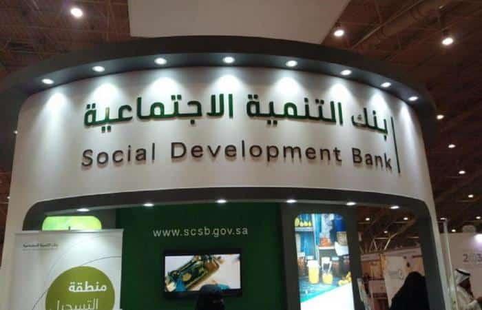رقم قياسي لبنك التنمية الاجتماعية في تمويلات المنشآت الصحية بـ160 مليون ريال