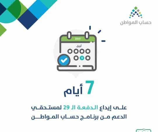 حساب المواطن يحدد موعد صرف الدفعة 29
