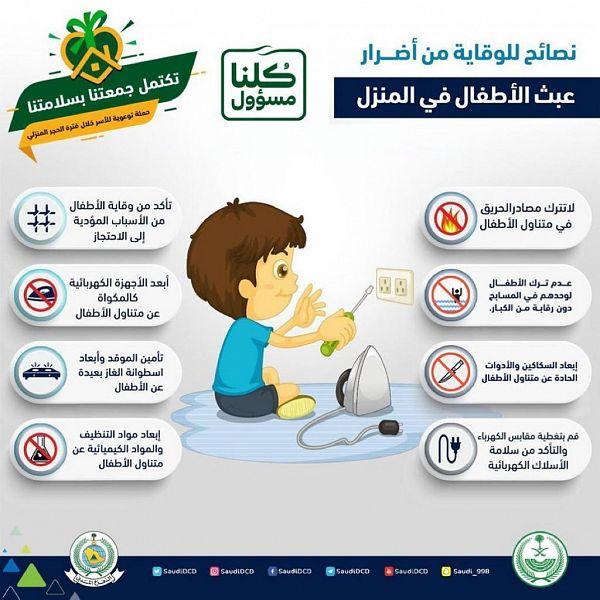 رسائل توعوية تضمن سلامة الأطفال داخل المنازل