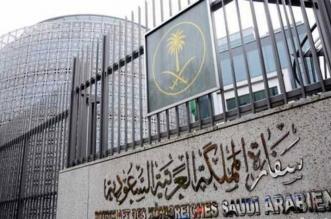السفارة السعودية في القاهرة: 25 دولارًا رسوم تأشيرة الدخول - المواطن