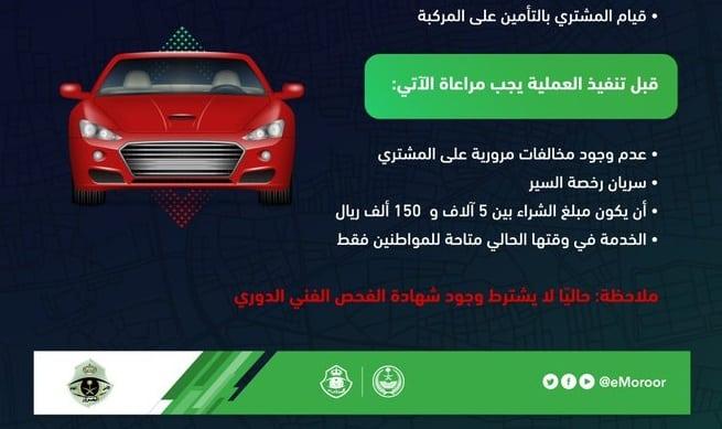 المرور السعودي يحدد شروط وطريقة مبايعة المركبات ونقل الملكية عبر أبشر