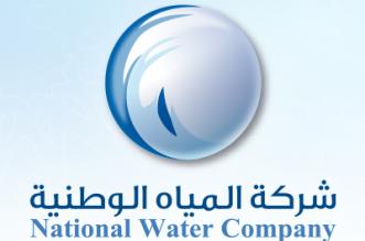 شركة المياه الوطنية7