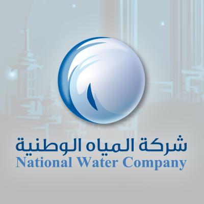 وظائف شاغرة  إدارية لدى شركة المياه الوطنية
