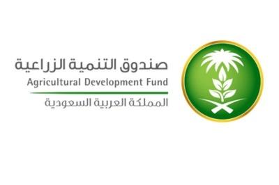 صندوق التنمية الزراعية