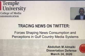 عبدالله المالكي.. أول مبتعث يناقش أطروحته في جامعة أمريكية عبر Zoom - المواطن