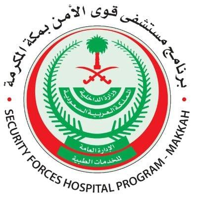 #وظائف شاغرة للجنسين في مستشفى قوى الأمن بمكة