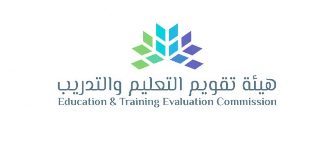 لقاء افتراضي لتقويم التعليم بمشاركة 390 مختصًا
