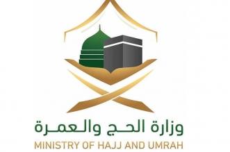 50 وظيفة إدارية شاغرة للجنسين في وزارة الحج والعمرة - المواطن