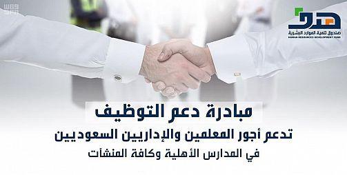 مدير هدف : الاستفادة من مبادرة دعم التوظيف عن بعد