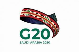 اجتماع افتراضي لوزراء المالية ومحافظي البنوك المركزية في مجموعة العشرين - المواطن