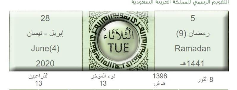 موعد أذان المغرب ومواقيت الصلاة يوم 5 رمضان صحيفة المواطن الإلكترونية