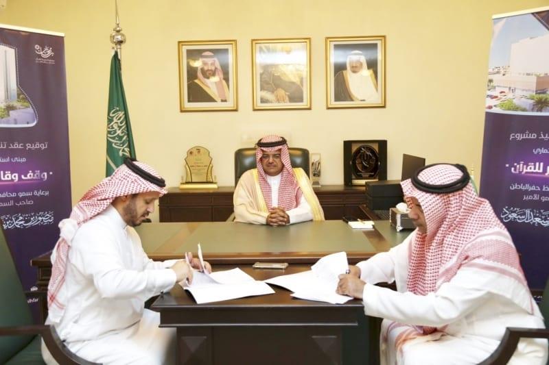 توقيع عقد إنشاء وقف وقار للقرآن الكريم بحفر الباطن - المواطن