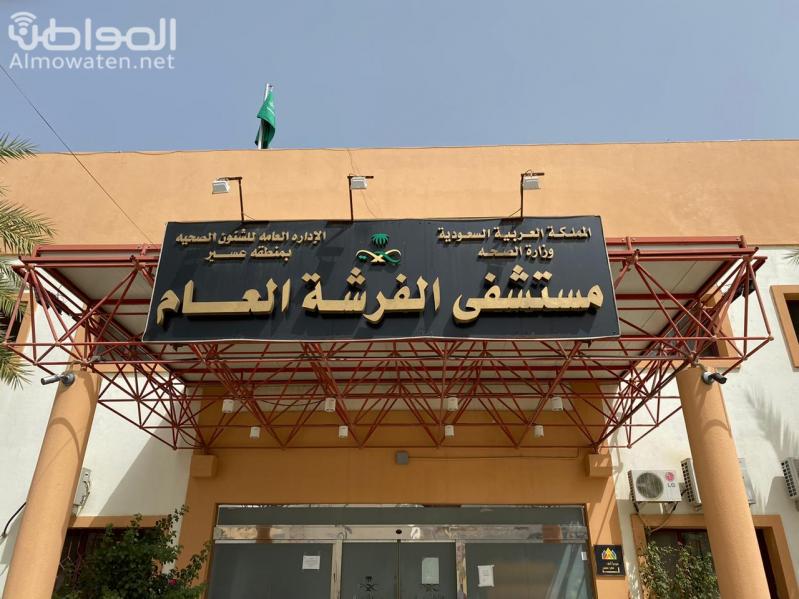 جهود وإجراءات لمستشفى الفرشة بعسير لمواجهة كورونا