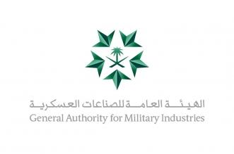 الصناعات العسكرية تعلن عن تسهيلات جديدة للشركات المستثمرة بالقطاع - المواطن