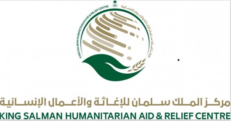 مركز الملك سلمان للإغاثة: المركز هو الجهة الوحيدة المخولة بتسلم التبرعات
