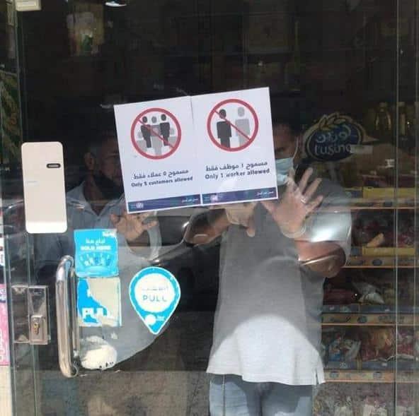 أمانة جدة تحدد عدد الأشخاص المسموح بتواجدهم داخل المتاجر