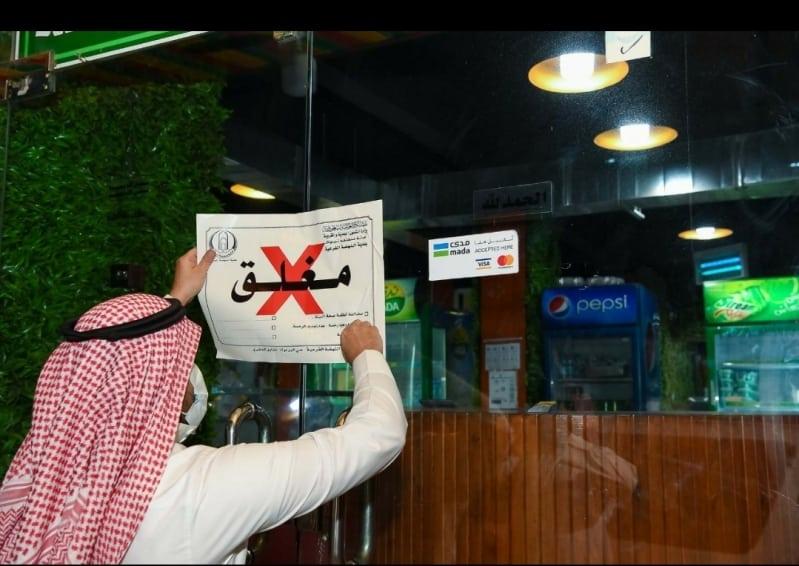 إغلاق 18 منشأة وإتلاف 750 كيلو أغذية فاسدة في مكة