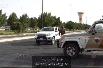 فيديو.. التزام بمنع التجول في تبوك وجهود واضحة للقطاعات الأمنية - المواطن