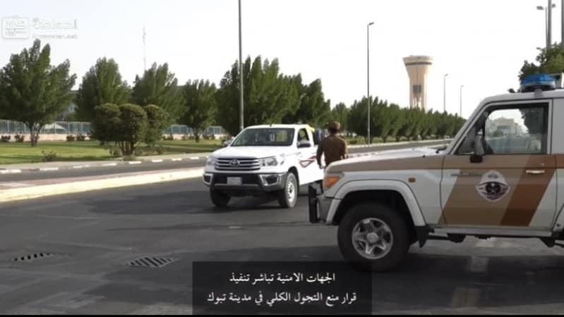 فيديو.. التزام بمنع التجول في تبوك وجهود واضحة للقطاعات الأمنية