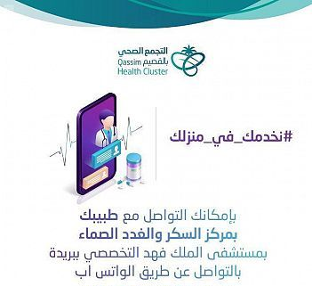 التجمع الصحي بالقصيم يخصص استشاريين لخدمة مرضى السكري عبر الواتساب