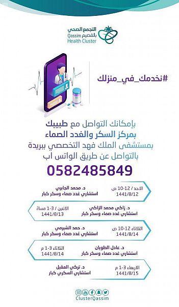 التجمع الصحي بالقصيم يخصص استشاريين لخدمة مرضى السكري عبر الواتساب - المواطن
