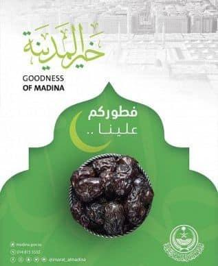 """تزامنًا مع حلول رمضان.. إطلاق حملة """"فطوركم علينا"""" بالمدينة المنورة"""