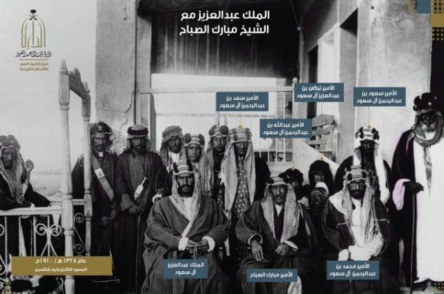 صورة نادرة للملك عبدالعزيز مع الشيخ مبارك الصباح