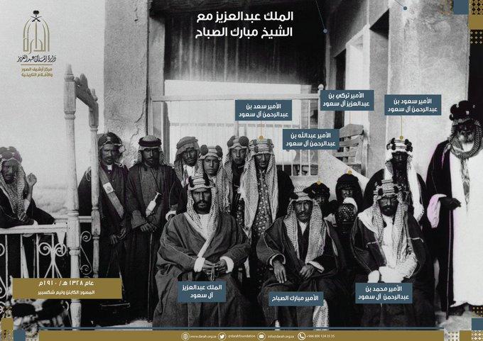 صورة نادرة للملك عبدالعزيز مع الشيخ مبارك الصباح - المواطن