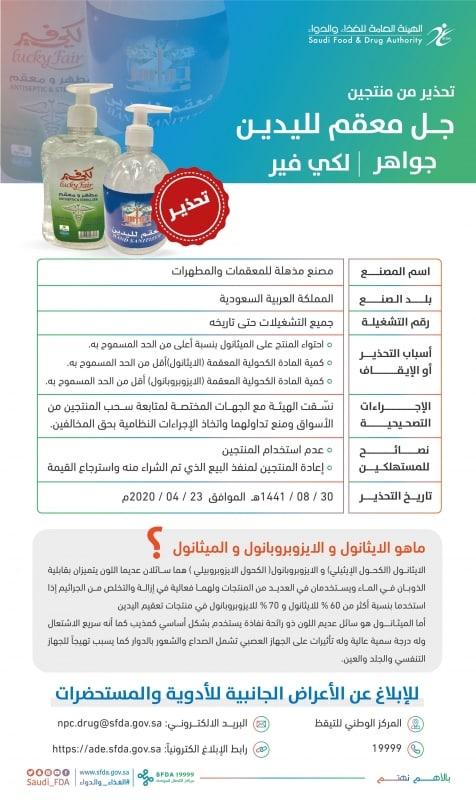 الغذاء والدواء تحذر من 5 منتجات جل معقم لليدين - المواطن