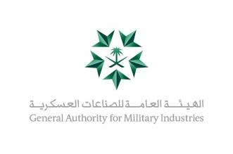 الصناعات العسكرية تطلق التصريح الموحد للتنقل خلال منع التجول - المواطن