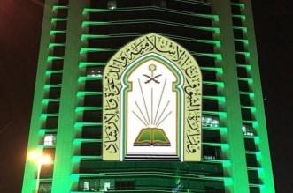 1026 بلاغًا للشؤون الإسلامية بعد عودة إقامة صلاة الجماعة - المواطن