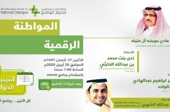 مركز الملك عبدالعزيز للحوار الوطني يستعرض أهمية المواطنة الرقمية وتعزيز قيمها - المواطن