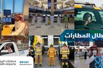 مطارات الرياض تشكر موظفي المطارات والجهات في قطاع الطيران تتفاعل - المواطن