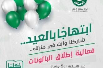 أمانة الرياض تختتم فعالياتها الاحتفالية بالعيد - المواطن