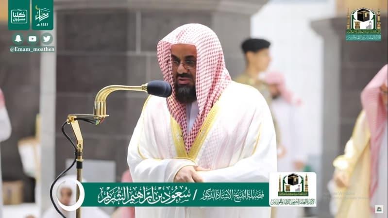 فيديو.. تلاوة الشيخ سعود الشريم في ليلة 27 رمضان