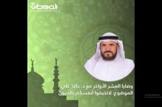 الدكتور خالد علي في وصايا العشر الأواخر: لا تخيفوا أنفسكم بالديون - المواطن
