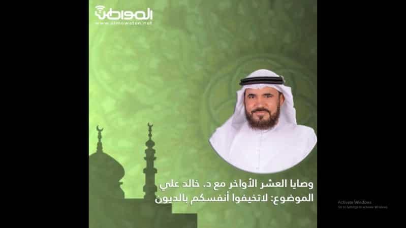 الدكتور خالد علي في وصايا العشر الأواخر: لا تخيفوا أنفسكم بالديون