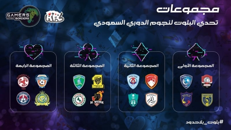 تفاصيل تحدي البلوت لنجوم دوري محمد بن سلمان