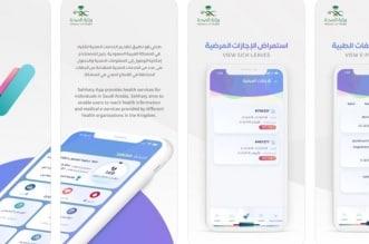 إجراء فحص كورونا بحجز موعد عبر تطبيق صحتي مجانًا - المواطن